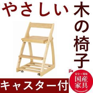 学習椅子 デスクチェア 学習チェア  キャスター付き チェア 木製 日本製 板座 おしゃれ 子供 チェアー デスクチェア 4段階調整 32713 habitz-mall