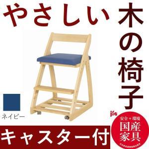 学習椅子 デスクチェア 学習チェア キャスター付き チェア 木製 日本製 布座 ネイビー おしゃれ 子供 チェアー デスクチェア 4段階調整 32713 habitz-mall