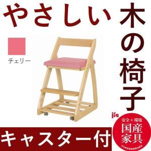 学習椅子 デスクチェア 学習チェア キャスター付き チェア 木製 日本製 布座 チェリー おしゃれ 子供 チェアー デスクチェア 4段階調整 32713 habitz-mall