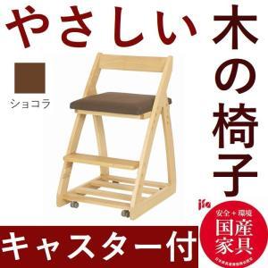 学習椅子 デスクチェア 学習チェア キャスター付き チェア 木製 日本製 布座 ショコラ おしゃれ 子供 チェアー デスクチェア 4段階調整 32713 habitz-mall