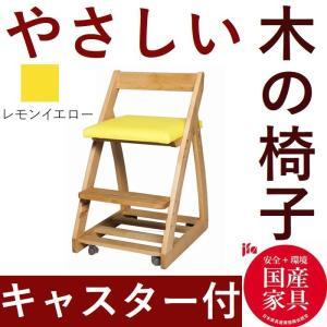 学習椅子 デスクチェア 学習チェア キャスター付き チェア 木製 日本製 布座 レモンイエロー おしゃれ 子供 チェアー デスクチェア 4段階調整 32713 habitz-mall