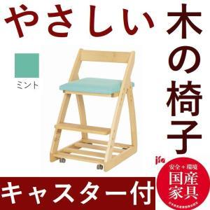 学習椅子 デスクチェア 学習チェア キャスター付き チェア 木製 日本製 布座 ミント おしゃれ 子供 チェアー デスクチェア 4段階調整 32713 habitz-mall