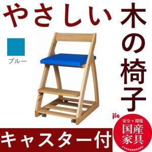 学習椅子 デスクチェア 学習チェア キャスター付き チェア 木製 日本製 布座 ブルー おしゃれ 子供 チェアー デスクチェア 4段階調整 32713 habitz-mall