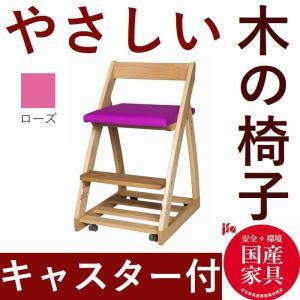 学習椅子 デスクチェア 学習チェア キャスター付き チェア 木製 日本製 布座 ローズ おしゃれ 子供 チェアー デスクチェア 4段階調整 32713 habitz-mall