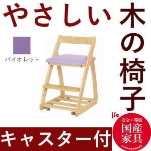 学習椅子 デスクチェア 学習チェア キャスター付き チェア 木製 日本製 布座 バイオレット おしゃれ 子供 チェアー デスクチェア 4段階調整 32713 habitz-mall