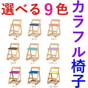 学習椅子 学習チェア デスクチェア キャスター付き チェア 日本製 木製 9色より選べます おしゃれ 子供 チェアー デスクチェア 4段階調整 送料無料 habitz-mall