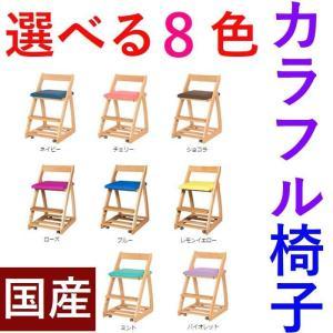 学習椅子 デスクチェア 学習チェア キャスター付き チェア 木製 日本製 8色より選べる おしゃれ 子供 チェアー デスクチェア 4段階調整 32713 habitz-mall
