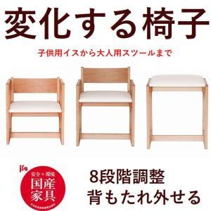椅子 子供チェア 木製 白 日本製 4段階調整 組み立て式 チェア おしゃれ 高さ調整が可能小さなお子様の椅子から大人用のスツール 送料無料 habitz-mall