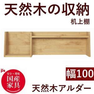 学習デスク 上棚 本棚 100 日本製 完成品 木製 デスクシェルフ 机上棚 収納 棚 デスク用 天然木|habitz-mall