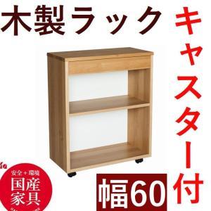 ラック オープンシェルフ キャスター付き W60×D25.5×H119cm 木製 日本製 完成品 おしゃれ 引き出し付き デスクと組み合わせ可能suji1000063  送料無料|habitz-mall