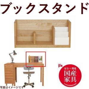 ブックシェルフ 50 卓上本棚 日本製 完成品 木製 机上 収納 本棚 ブックタッチ ブックスタンド|habitz-mall
