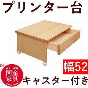 プリンター台 キャスター付き 移動デスク 52 日本製 完成品 木製 メープル 収納 引き出し プリンターワゴン  送料無料|habitz-mall