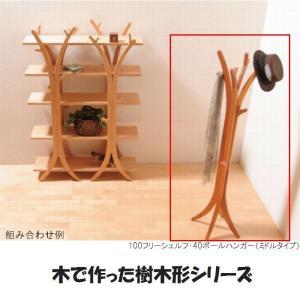 コートハンガーコート掛け 帽子掛け 30 完成品 日本製 無垢 7素材から選べます 木製 おしゃれ スリム ハイタイプ ポールハンガー 送料無料|habitz-mall
