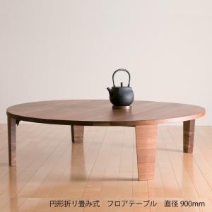 折りたたみテーブル 丸テーブル ローテーブル リビングテーブル 直径900 日本製 完成品 木製 無垢 ブラックチェリー ウォールナット オーク 送料無料|habitz-mall