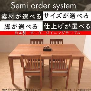 ダイニングテーブル 120×80 無垢 セミオーダーテーブル 日本製 木製 ブラックチェリー ウォールナット オーク おしゃれ 長方形 設置組立て無料|habitz-mall