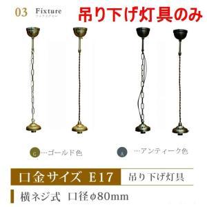 照明器具用 吊り下げ灯具 ゴールド色 アンティーク色 ペンダントライト用 44045|habitz-mall