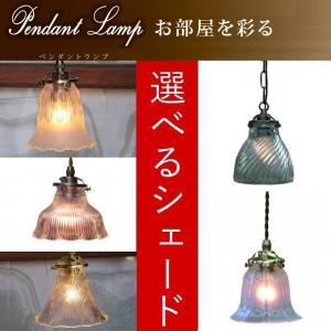 ペンダントライト 照明器具 天井 1灯 照明 ガラス おしゃれ アンティーク調 LED対応 40737|habitz-mall