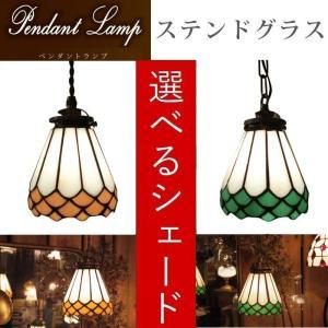 ペンダントライト ステンドグラス 照明器具 天井 1灯 照明 おしゃれ アンティーク調 LED対応 40737|habitz-mall