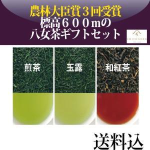 八女茶 セット 農林水産大臣賞受賞を3回受賞したお茶の千代乃園 雪ふる山のおそぶき茶 煎茶・玉露・矢部紅茶(国産紅茶)のセット|habitz-mall
