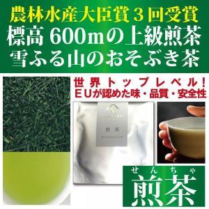煎茶農林水産大臣賞受賞を3回受賞したお茶の千代乃園 雪ふる山のおそぶき茶 煎茶|habitz-mall