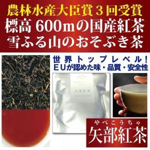 国産紅茶農林水産大臣賞受賞を3回受賞したお茶の千代乃園 雪ふる山のおそぶき茶 矢部紅茶|habitz-mall