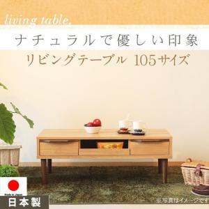 テーブル 104 長方形 おしゃれ 木製 収納 リビングテーブル ローテーブル センターテーブル ソファテーブル|habitz-mall