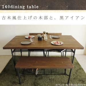 デスク 食卓 140 長方形 木製 おしゃれ スチール|habitz-mall