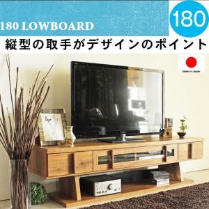 テレビ台 ローボード テレビボード ロータイプ 180 日本...