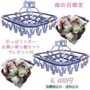 引っぱリンガー☆母の日限定特別価格 お買い得BOX (組立式)|haboki