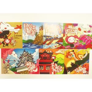 ポストカード[ふくやま今昔探訪] 7枚セット|habu-net-shop