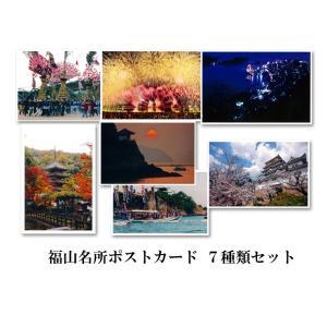 ポストカード[福山名所絵はがき] 7種類セット|habu-net-shop