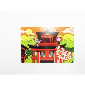 ポストカード[草戸稲荷]|habu-net-shop