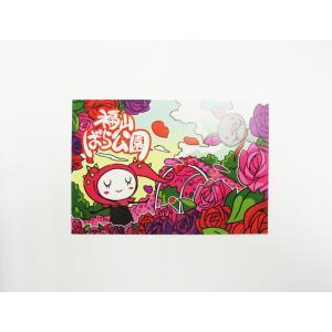ポストカード[福山ばら公園]|habu-net-shop