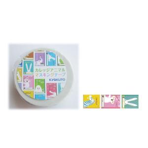 kitera キョクトウアニマルカレッジノート柄マスキングテープ habu-net-shop