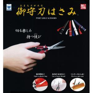 ニッケン刃物 御守刀はさみ|habu-net-shop