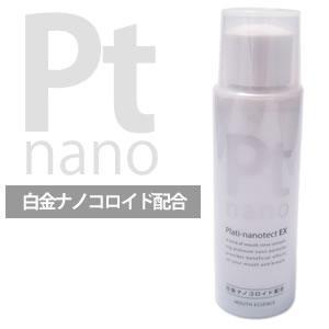 プラチ・ナノテクトEX(口腔内洗浄液)|haburashiya