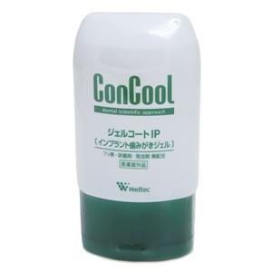 ConCool ジェルコートIP(インプラント歯みがきジェル)|haburashiya