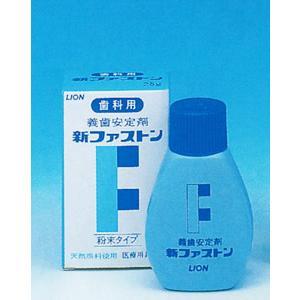 歯科用 義歯安定剤 新ファストン 粉末タイプ 25g(入れ歯安定剤)|haburashiya