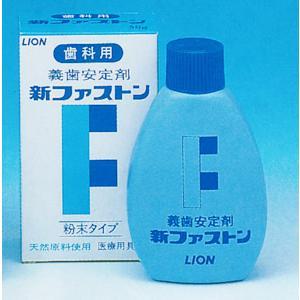 歯科用 義歯安定剤 新ファストン 粉末タイプ 50g(入れ歯安定剤)|haburashiya