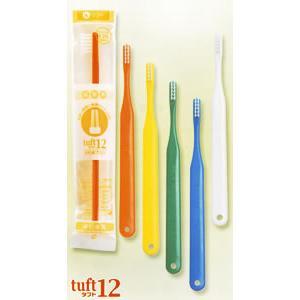 【メール便OK】オーラルケア 歯ブラシ タフト12(2列歯ブラシ) 単色10本セット|haburashiya