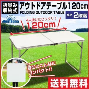 アウトドアテーブル幅120cm 折りたたみテーブル アルミテ...