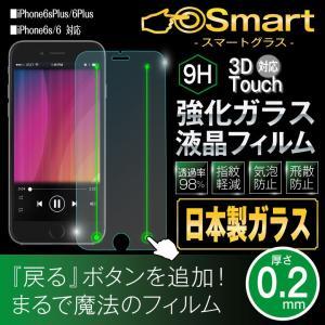 スマートグラス 戻るボタン付き 0.2mm日本製ガラス iPhone6s、iPhone6、iPhone6 Plus、6sPlus 国産 液晶ガラス保護フィルム 保護ガラス スマホ 携帯 3D Touch|hac2ichiba