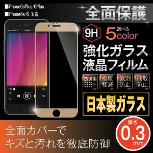 全面保護 強化ガラスフィルム+カーボンフレーム iPhone6s、iPhone6、iPhone6 Plus、6sPlus 全面貼り付け カラーフレーム 0.3mm 日本製ガラス 国産|hac2ichiba