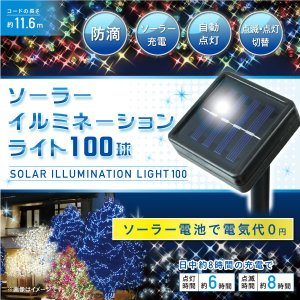 LEDソーラーイルミネーションライト100球 10m クリスマスイルミネーション ガーデンライト LEDイルミネーションライト ソーラー充電式 屋外 防雨 防滴 防水仕様|hac2ichiba
