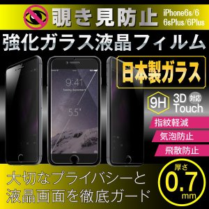 日本製ガラス使用 iPhone6s iPhone6s Plus 覗き見防止ガラスフィルム 液晶ガラス保護フィルム 強化ガラス 保護ガラス アイフォン6s アイフォン6sプラス|hac2ichiba