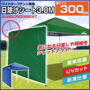 ワイドタープテント3.0m 日除けシート 日よけシート サイドシート UVカット 紫外線カット 埃 防滴仕様 簡単設置 目隠し hac2ichiba