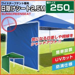 ワイドタープテント2.5m 日除けシート 日よけシート サイドシート UVカット 紫外線カット 埃 防滴仕様 簡単設置 目隠し hac2ichiba