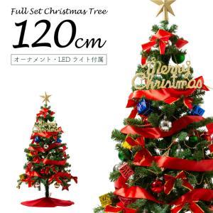 クリスマスツリー 120cm 北欧 おしゃれ オーナメント セット 飾り led 120 クリスマスツリーセット オーナメントセット オシャレ 店舗用 業務用 ショップ用|hac2ichiba