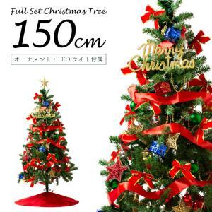 クリスマスツリー 150cm 北欧 おしゃれ オーナメント セット 飾り led 150 クリスマスツリーセット オーナメントセット オシャレ 店舗用 業務用 ショップ|hac2ichiba