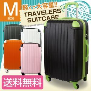 スーツケースMサイズ キャリーケース キャリーバッグ 中型 ...
